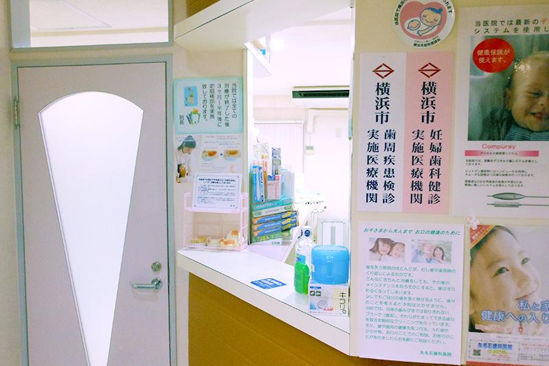 矢毛石歯科医院photo
